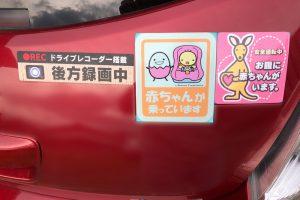 煽り対策、赤ちゃんを乗せた車を安全に守る方法