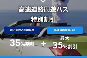 【GoTo】家族旅行を更にお安く!高速もGoTo対象に。登録方法を解説