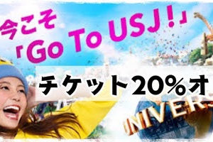 【USJ】20%OFFチケット販売開始!親子旅行をよりお得に