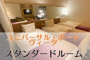【USJ】ユニバーサル・ポート・ヴィータ スタンダードルームに宿泊