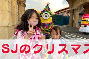 【USJ】クリスマスイベントへ 縮小しても楽しかった!