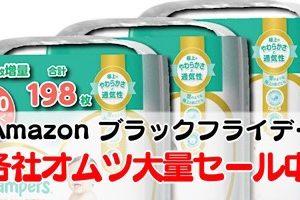 【オムツ】Amazonで各社オムツが大量セール中!パンパース1枚14円〜など