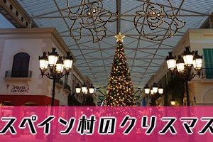 【志摩スペイン村】11月14日からクリスマスイベント開始