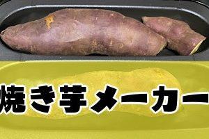 【焼き芋メーカー】子どもたちに大人気!美味しいやきいも