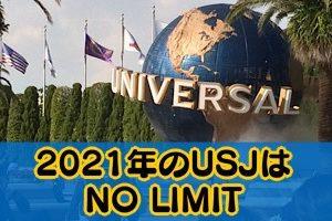 【USJ】2021年で20周年 テーマはNO LIMIT マリオも春に決定