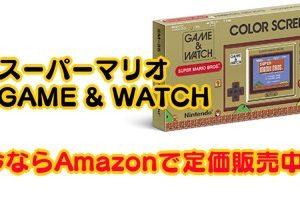 【ゲーム&ウォッチ】限定のマリオがAmazonで定価販売再開してる!