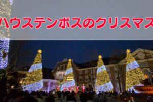 【ハウステンボス】クリスマスイベントへ行ってきました