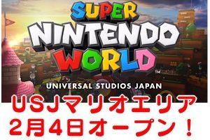 【USJ】スーパーニンテンドーワールド マリオのエリアが遂にオープン!アトラクションは幼児でも乗れる?