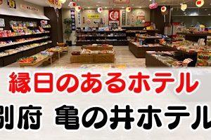 【別府】縁日のあるホテル 亀の井