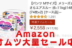 【オムツ】メリーズ10円/枚などAmazonで各社オムツが大量セール中14日まで