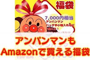 【福袋】アンパンもAmazonでも買える2021年福袋が楽しそう