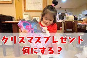【クリスマス】0〜5歳プレゼント何にする?