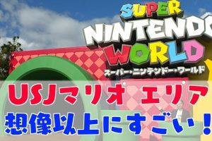 【USJ】新マリオエリア世界初公開!想像以上に完成度が高くてすごすぎる!