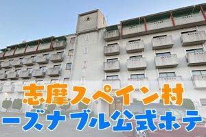 【スペイン村】リーズナブル・オフィシャルホテル「シーズンインアミーゴス」